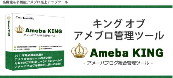 amebaking,アメーバキング