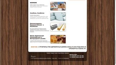 Создание сайта banya56.ru (3)