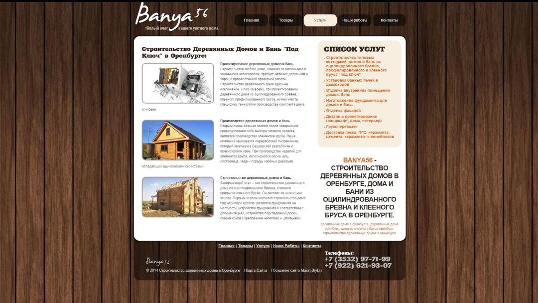 Создание сайта banya56.ru (5)