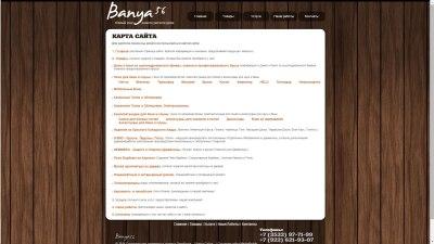 Создание сайта banya56.ru (14)