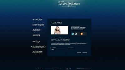 Создание сайта singerpearl.ru (flash) (10)