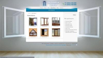 Создание сайта окцентр.рф (4)