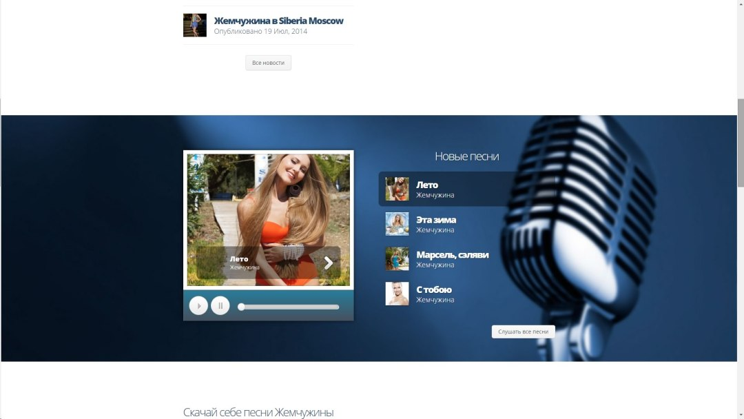 Создание сайта singerpearl.ru (3)