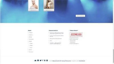Создание сайта singerpearl.ru (6)