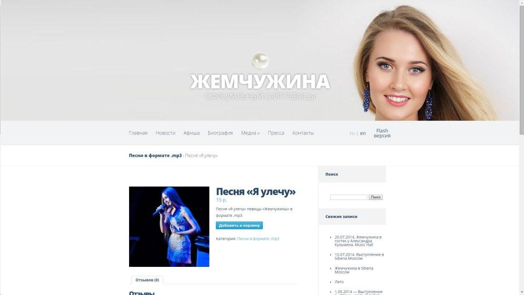 Создание сайта singerpearl.ru (15)
