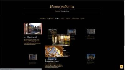 Создание сайта oknavavilon.ru (6)