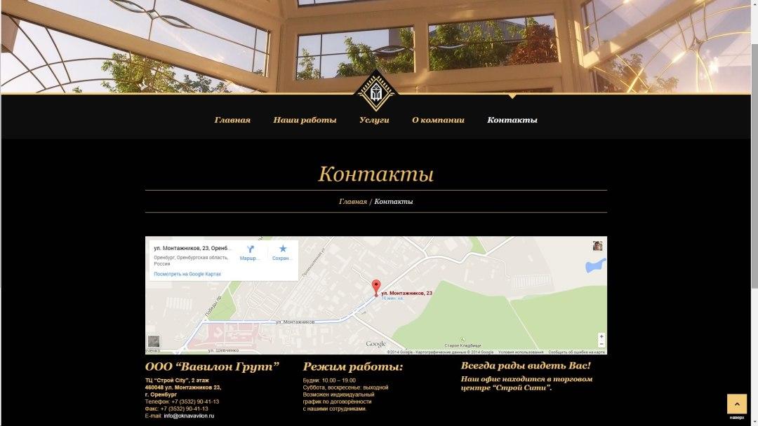 Создание сайта oknavavilon.ru (7)