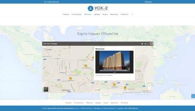 Создание сайта usk2.ru (15)