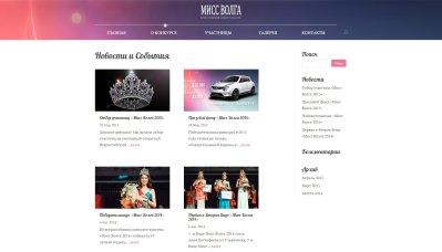 Создание сайта MissVolga.com (6)