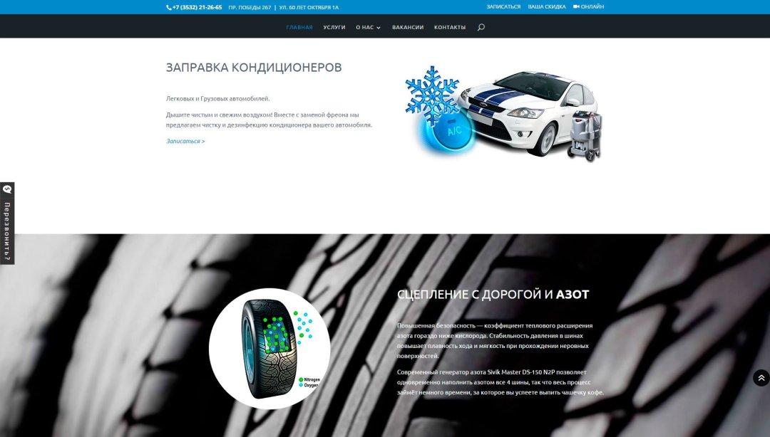 Создание-сайта-ШинСервис56.рф8
