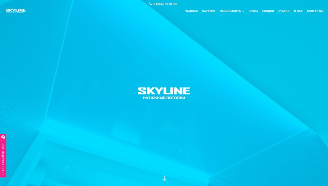 Создание-сайта-Скай-Лайн.рф-1