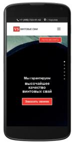 Мобильная версия сайта Винтовых Свай VintovyeSvai.com