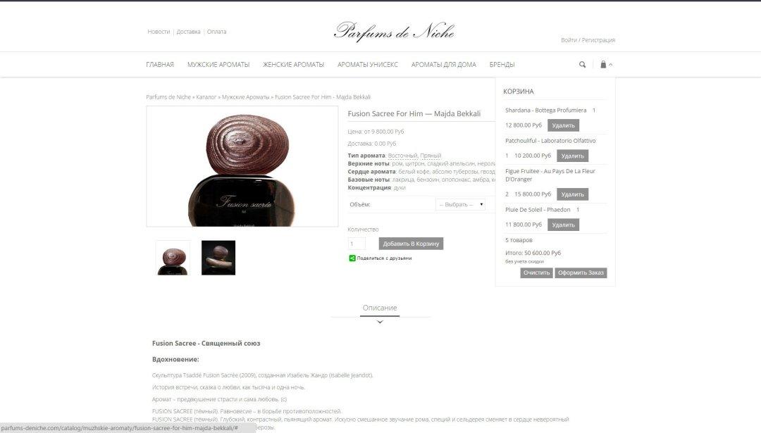 Создание-Сайта-интернет-магазина-parfums-deniche.com