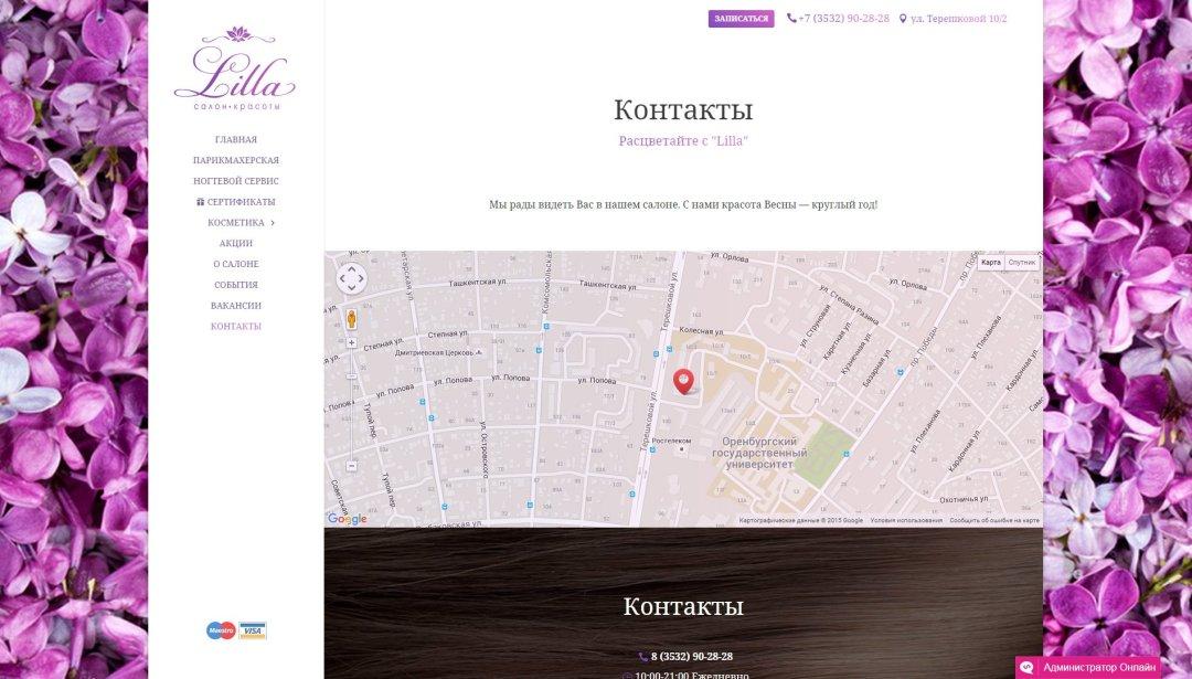 создание-сайта-салона-красоты-LILLA-22