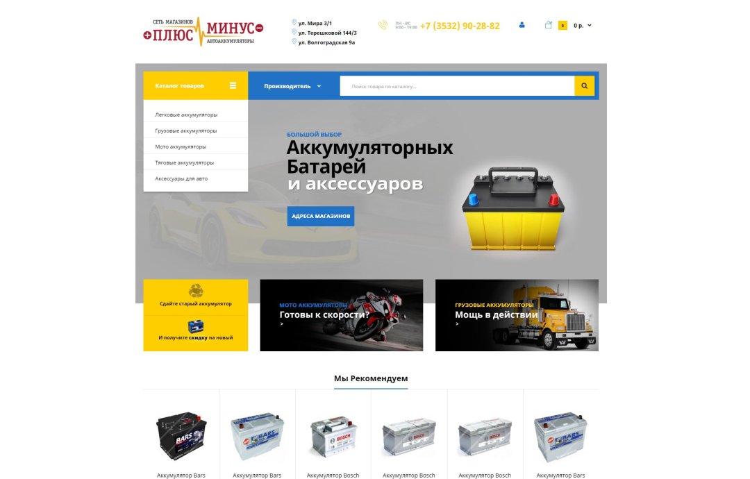 Website development PlusMinus56.ru