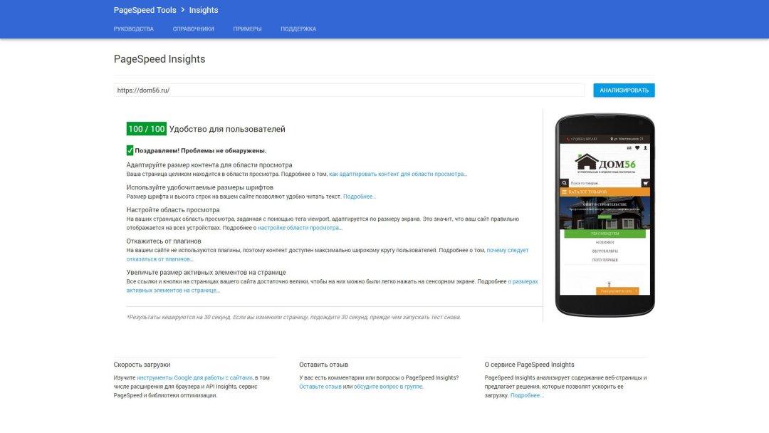 Создание сайта магазина строительных товаров DOM56.ru в Оренбурге
