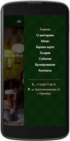 Мобильная версия сайта ресторана Дублин pub-dublin.ru в Оренбурге (1)