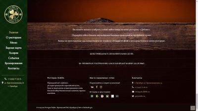 Создание сайта ресторана Дублин pub-dublin.ru в Оренбурге (11)