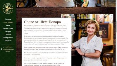 Создание сайта ресторана Дублин pub-dublin.ru в Оренбурге (14)