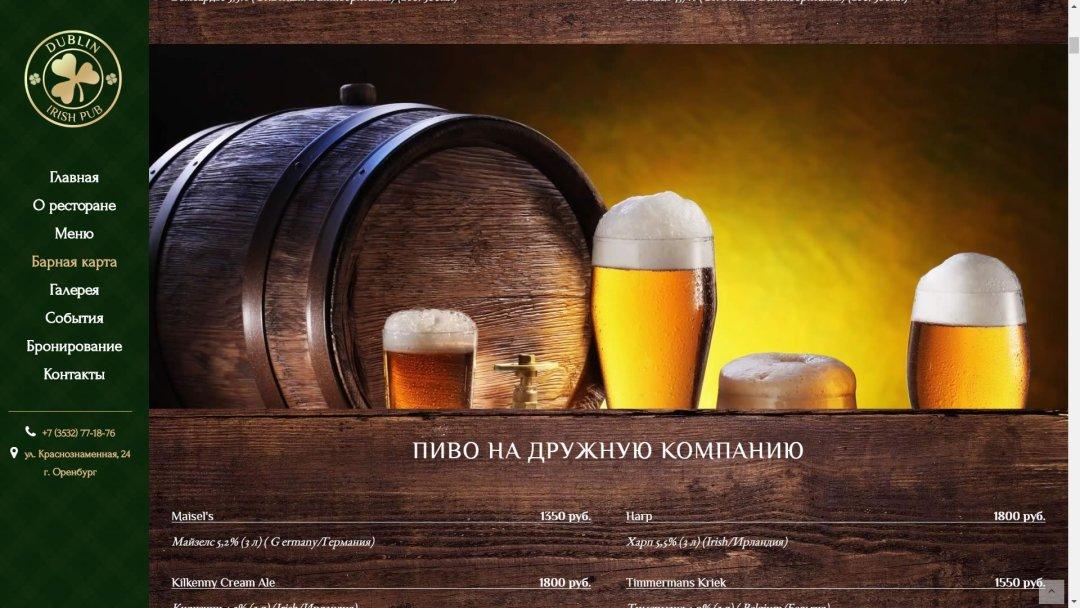 Создание сайта ресторана Дублин pub-dublin.ru в Оренбурге (34)