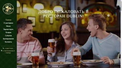Создание сайта ресторана Дублин pub-dublin.ru в Оренбурге (4)