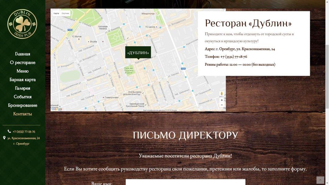 Создание сайта ресторана Дублин pub-dublin.ru в Оренбурге (78)