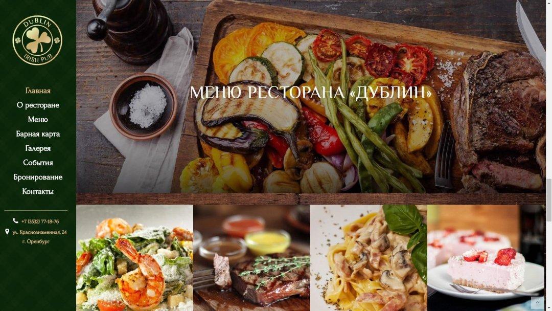 Создание сайта ресторана Дублин pub-dublin.ru в Оренбурге (8)