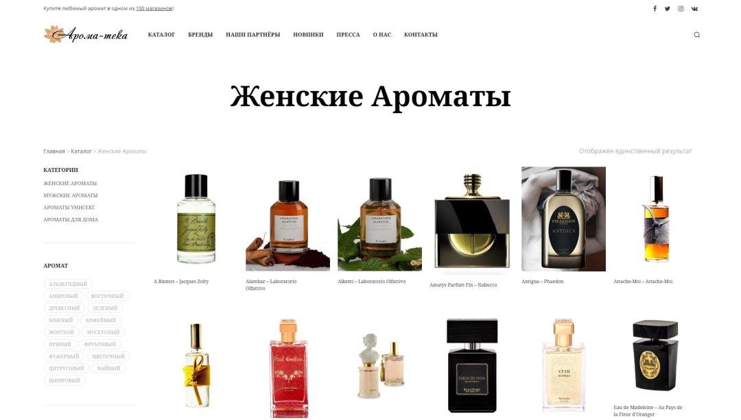 Создание сайта Aroma-teka.ru - концептуальная парфюмерия в Москве (7)