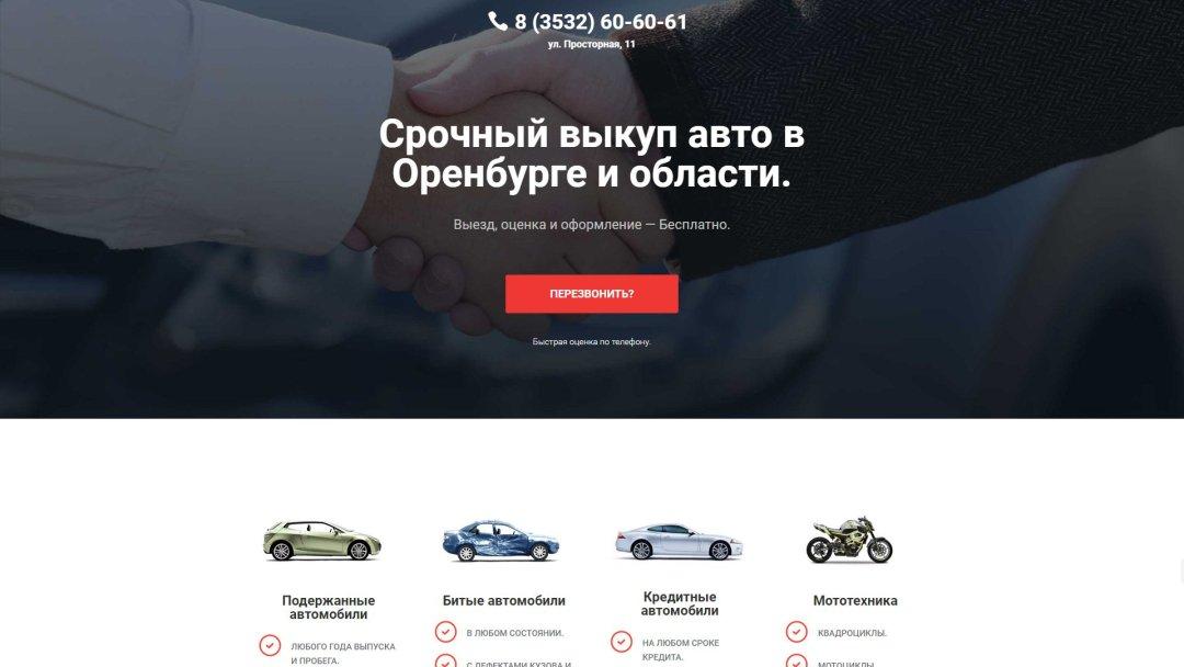 Создание сайта Autolot56.ru - срочный выкуп авто в Оренбурге (1)