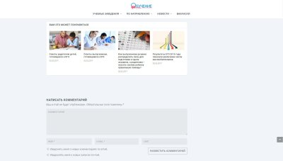 Создание сайта Obuchenie56.ru - Образовательный портал в Оренбурге (3)