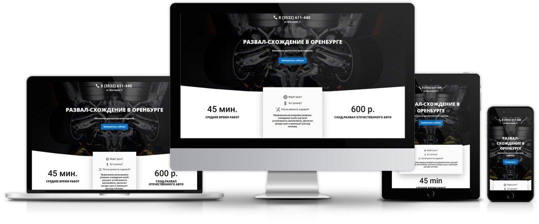 Создание сайта Развал-схождения в Оренбурге