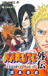 Naruto Gaiden: The Seventh Hokage Chapter 08