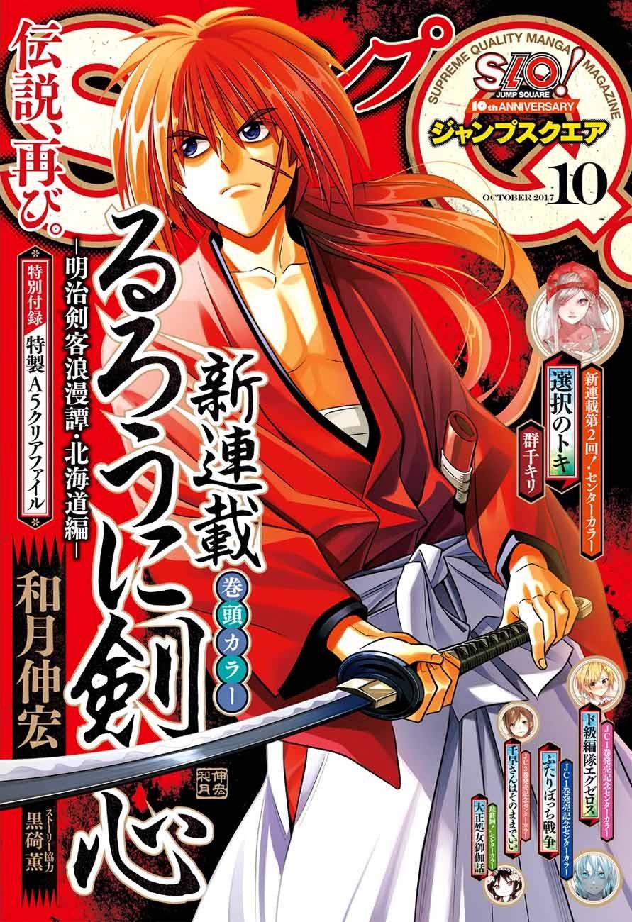Rurouni Kenshin: Hokkaido Hen Chapter 17