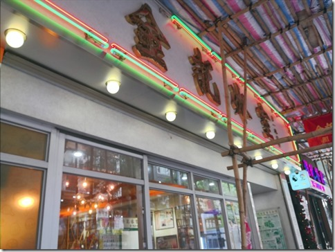 香港食その227 金記冰室でモーニングセット@灣仔・天樂里