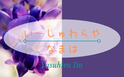 【オンライン】6/9 いーしゅわらや なまは勉強会