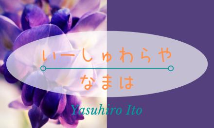 7/14 いーしゅわらや なまは勉強会