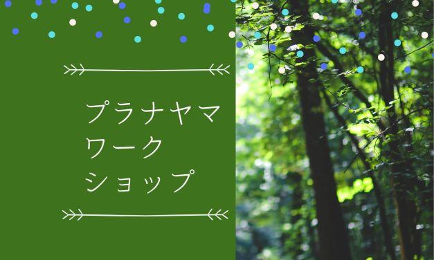 【オンライン】6/5 プラナヤマワークショップ