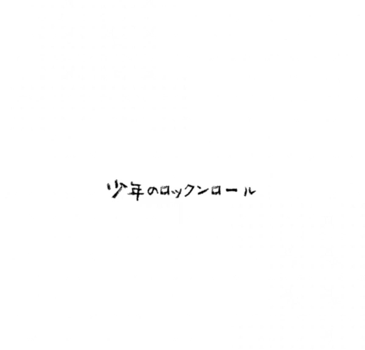siveL's 「少年のロックンロール」解禁