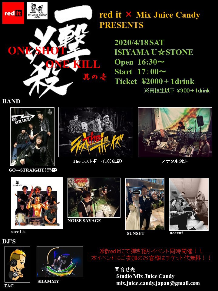 siveL's LIVE at U-STONE