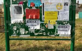 Дошка оголошень в селі Віта-Поштова