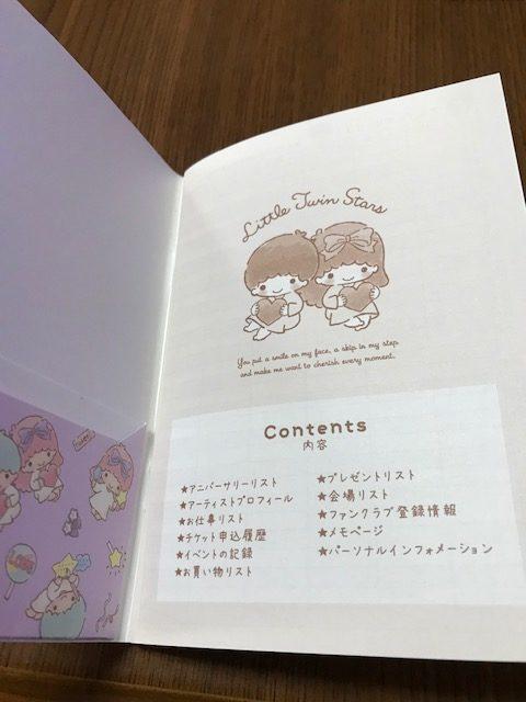 【記録ノート】サンリオのかわいいキャラクターで推しのいる生活を充実!