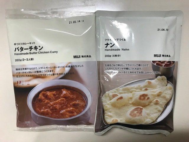 MUJI【無印良品】の手作りバターチキンとナン簡単すぎておいしい!