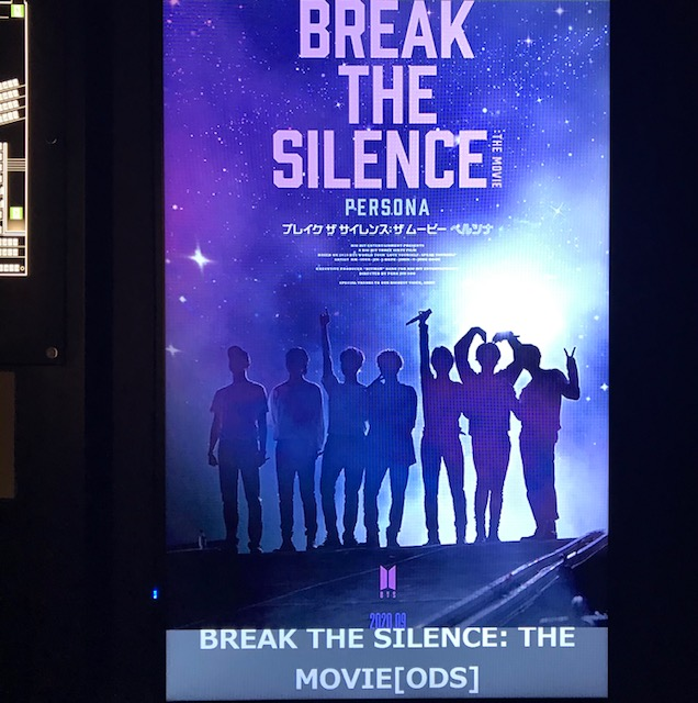 BTSドキュメンタリー映画【BREAK THE SILENCE:THE MOVIE】みた感想