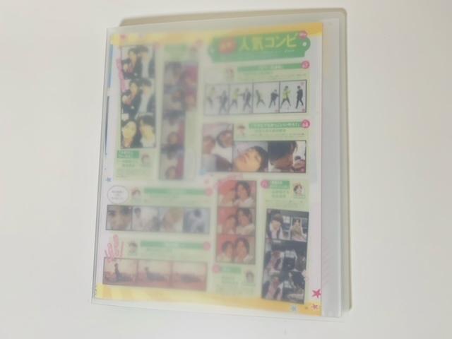 ジャニーズ【アイドル雑誌切り抜き】おすすめ収納ファイル