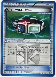 reversal-trigger-megalo-cannon-70
