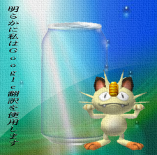 meowth drink water