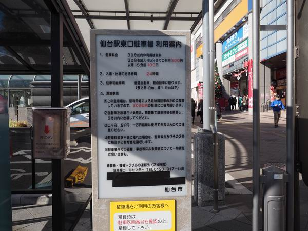 仙台駅東口の構内有料駐車場の料金表