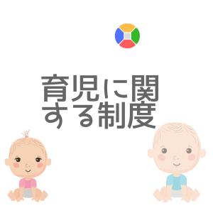 育児に関する制度