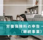 労働保険料の申告・納付(継続事業)前編