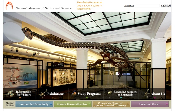 32 national museum of nature and science - 40 Best Websites of Museums Quotes For Your Inspiration
